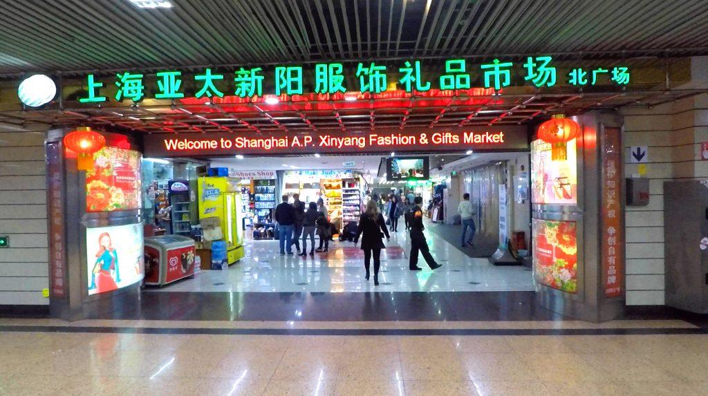 AP Plaza in Shanghai underground entrance